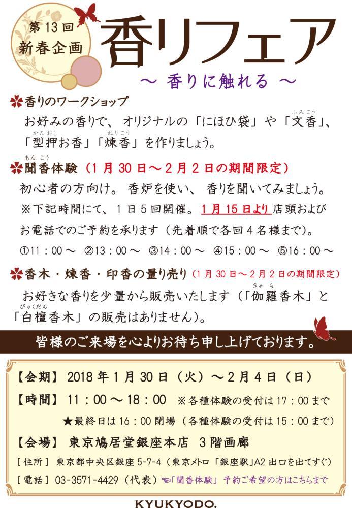 kaorifair201802.jpg